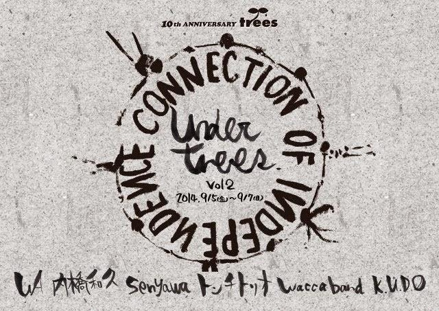Under trees Vol2