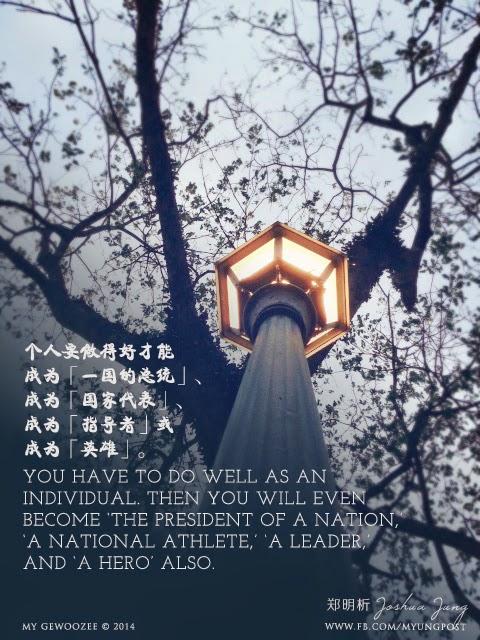 郑明析,摄理,月明洞,街灯,树木,英雄,指导者,总统,Joshua Jung, Providence, wolmyeong Dong, Pedestrian lamp, tree, hero, leader, president
