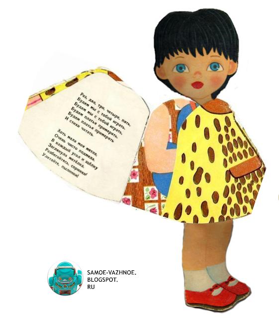 Книжка-игрушка СССР Кукла Машенька Михайлова Майорова издательство Малыш кукла чёрные короткие волосы пальто леопард