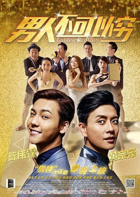 free download golden brother movie, golden brother movie download, golden brother movie full hd, download golden brother movie full hd, golden brother movie full movie download