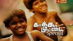 Watch Kakka Muttai Special Vijay Tv 06th June 2015 Full Program Show 06-06-2015 HD Youtube Dailymotion Watch Online Free Download