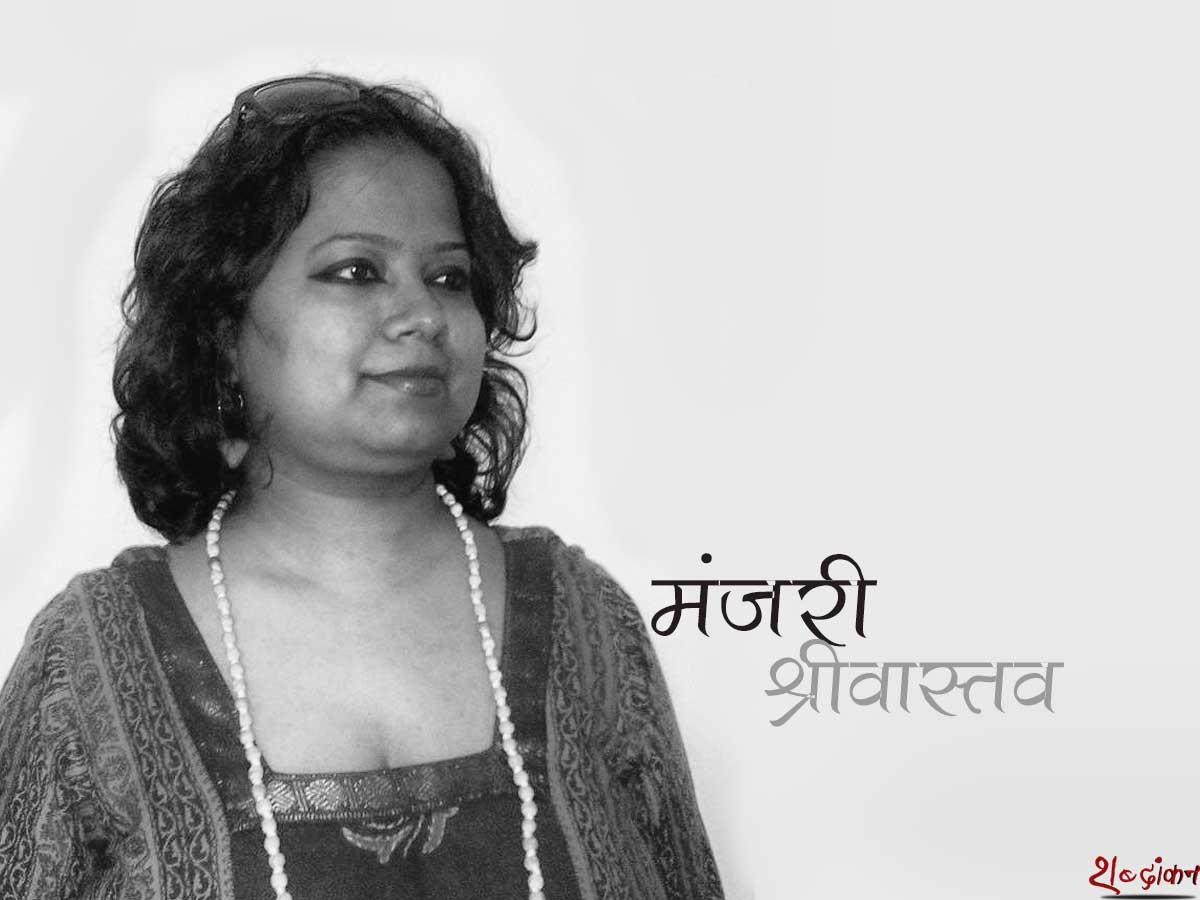 Manjari Shrivastava - Poems shabdankan मंजरी का अर्थ