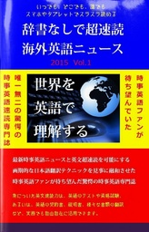 辞書なしで超速読海外英語ニュース