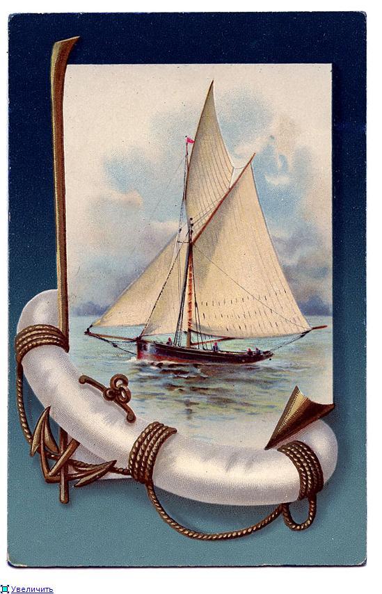 Старинные парусники открытки