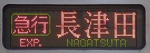 東京メトロ半蔵門線 田園都市線 急行 長津田行き1 8000系