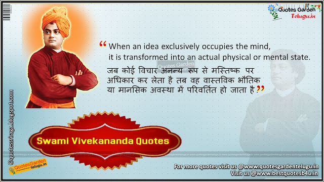 Swami Vivekananda Best inspirational Quotes in English and hindi