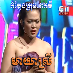 [ Comedy ] Mea Yea Srey - Comedy, Khmer Comedy, Perkmy Group