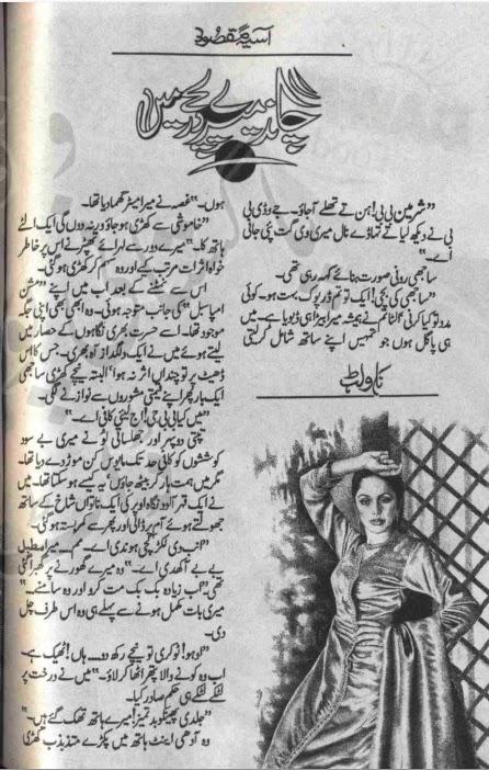 Chand mere dareeche main novel by Aasia Maqsood pdf.