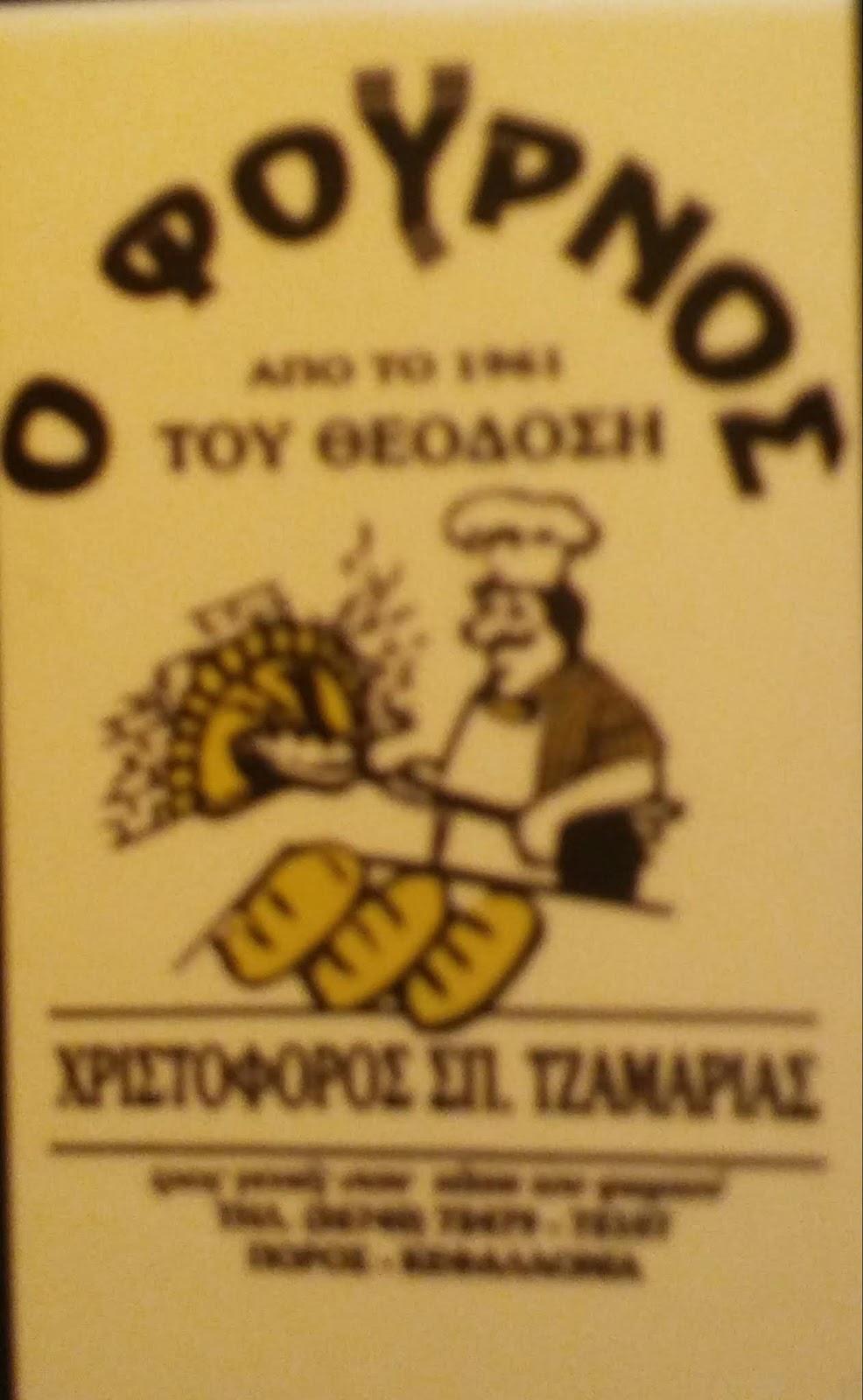 ΦΟΥΡΝΟΣ  ΤΖΑΜΑΡΙΑ