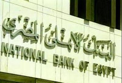 التدريب فى البنك الاهلى المصرى 2015 لخريجى الكليات