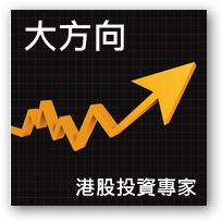大方向 -港股投資專家