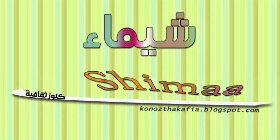 """معنى اسم """" شيماء """" في اللغة العربية والانجليزية وعلم النفس والمنام"""