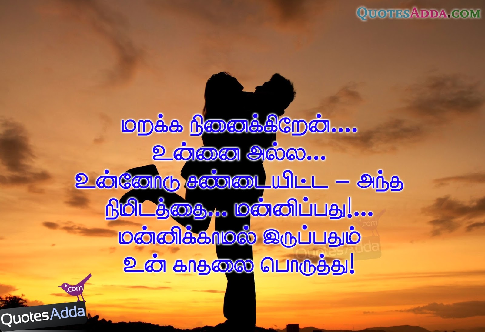 Sad Love Quotes With Images In Tamil : Sad Love Quotes In Tamil. QuotesGram
