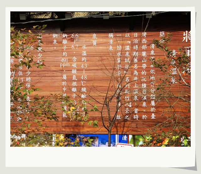 新竹五峰-清泉溫泉 將軍湯