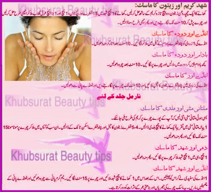 Homemade skin care masks in urdu