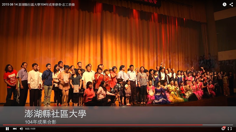 2015 08 14 澎湖縣社區大學104年度成果發表會 澎湖文化局演藝廳 PENGHU COMMUNITY COLLEGE TALENT SHOW 澎湖西瀛人物影音誌