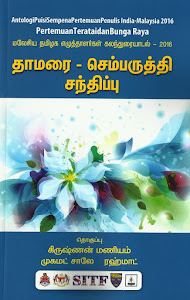 Antologi Puisi Malaysia - Chennai 2016