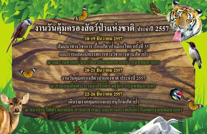 งานสัปดาห์วันคุ้มครองสัตว์ป่าแห่งชาติ 2557 สวนสมเด็จพระนางเจ้าสิริกิติ์ฯ เขตจตุจักร กรุงเทพมหานคร