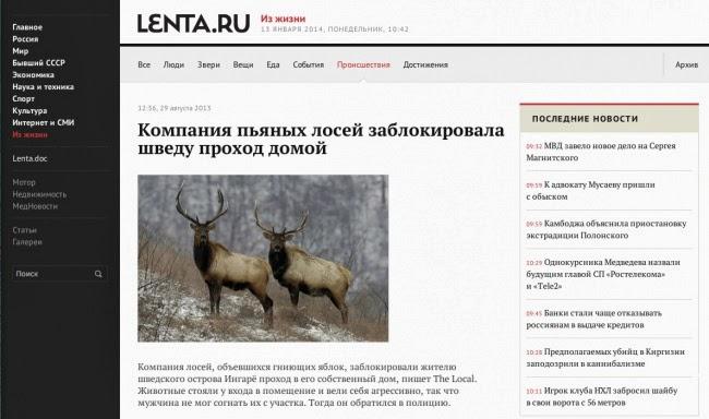 Незабываемые заголовки на страницах серьезных интернет изданий