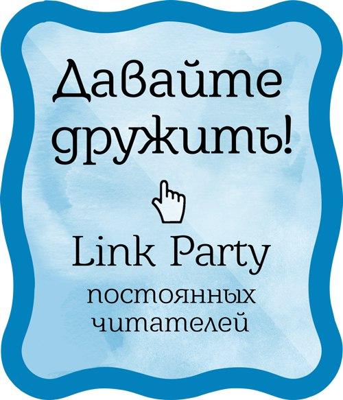 Давайте дружить)))