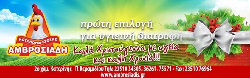 ΑΜΒΡΟΣΙΑΔΗΣ