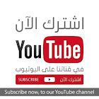 قناة دار القلم القارئ على اليوتيوب..إضغط على الصورة للإستمتاع والدخول للقناة