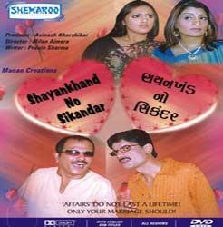 Shayankhand No Sikandar Gujarati Natak DVD