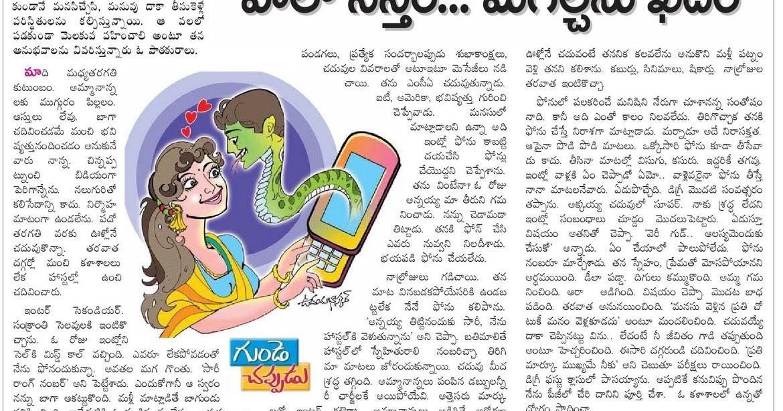 List of Telugu films of 2012 | Revolvy