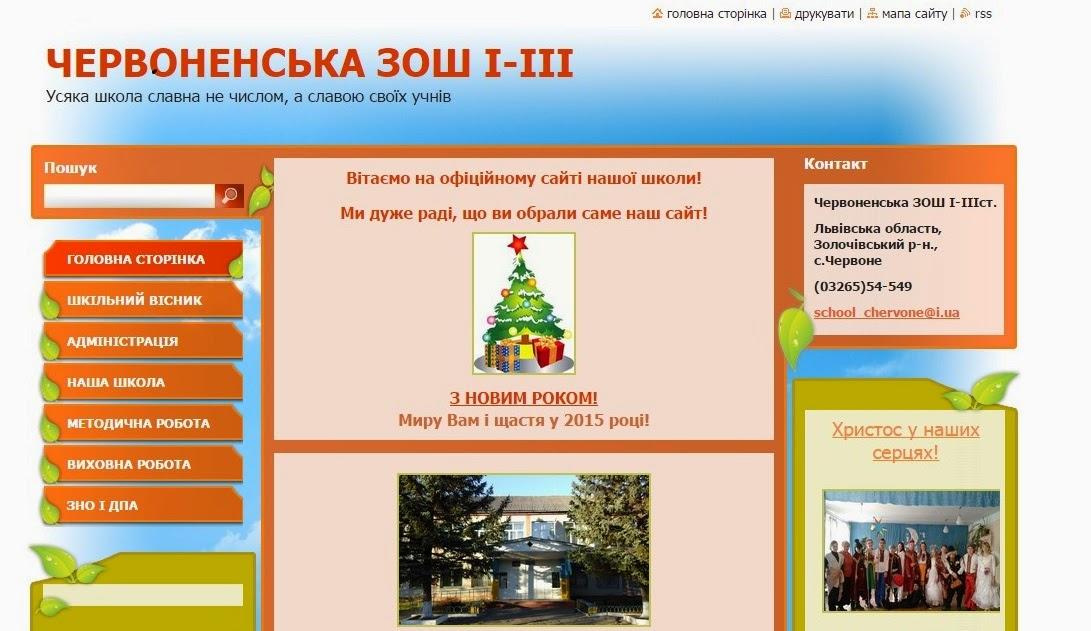 сайт Червоненської ЗОШ І-ІІІ ст.