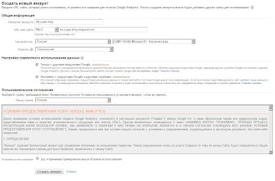 Создание аккаунта в Google Analytics