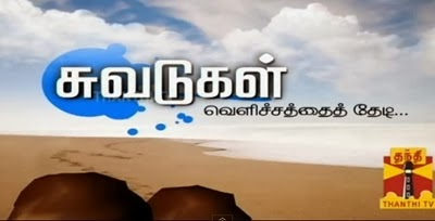 Suvadugal – Documentary on Amma Unavagam EP14 06.10.2013 Thanthi TV