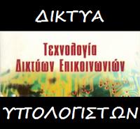 ΔΙΚΤΥΑ ΥΠΟΛΟΓΙΣΤΩΝ