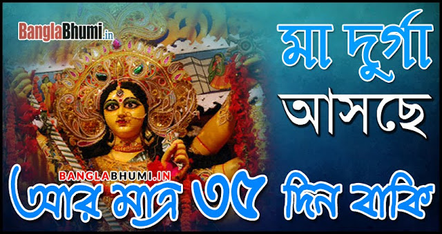 Maa Durga Asche 35 Din Baki - Maa Durga Asche Photo in Bangla