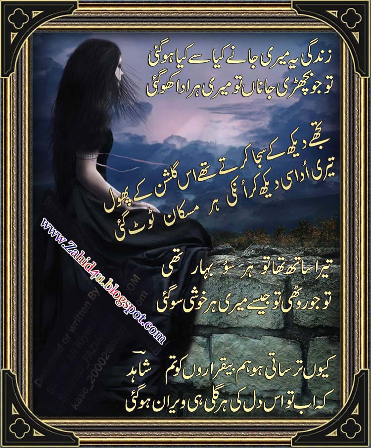 Romantic Poetry Urdu...