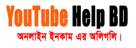 Youtube help bd | This Site Is About Online Earning