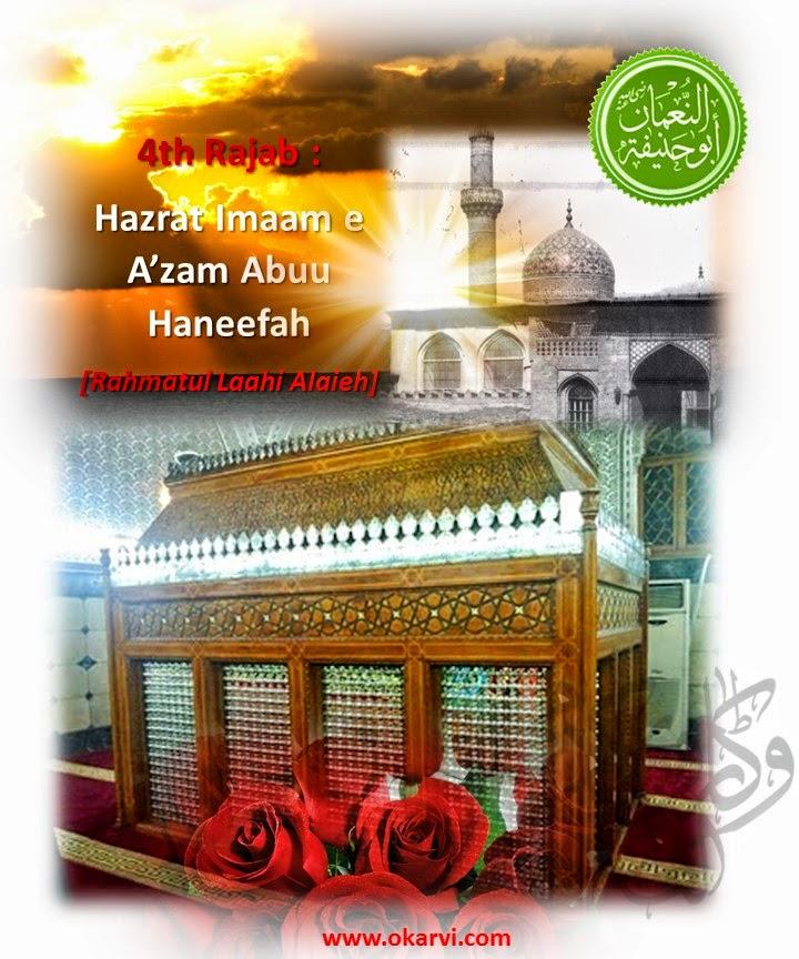 rajab hazrat imaam e azam abuu haneefah allama kokab noorani okarvi