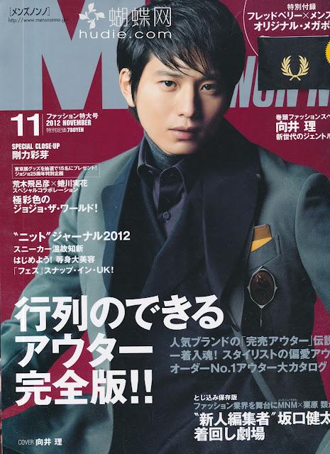 MEN'S NON-NO (メンズノンノ) November 2012年11月号【表紙】 向井理  mukai osamu japanese men's magazine scans