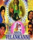 Mata Velankanni Hindi Movie Watch Online
