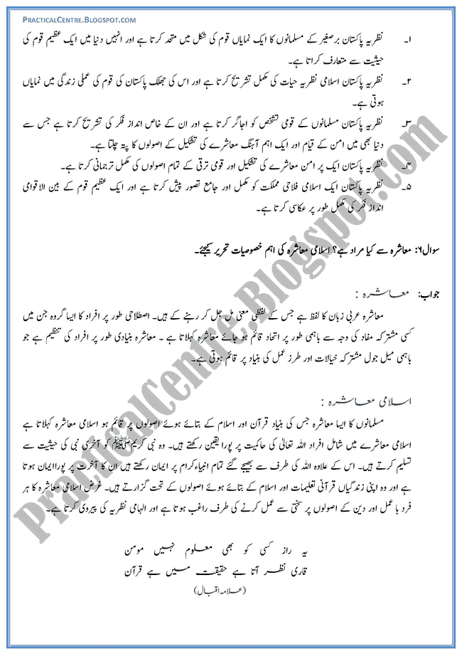 ideological-basis-of-pakistan-descriptive-question-answers-pakistan-studies-urdu-9th