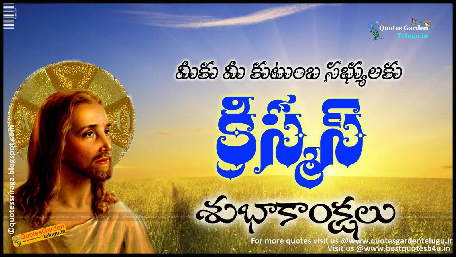 Best Telugu Christmas Greeting with jesus christ images