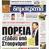 Τα πολιτικά και οικονομικά πρωτοσέλιδα του Σαββάτου  (7 Δεκ 2013)