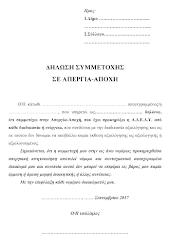 Π.Ο.Ε.-Ο.Τ.Α.: Δήλωση συμμετοχής σε ΑΠΕΡΓΙΑ-ΑΠΟΧΗ