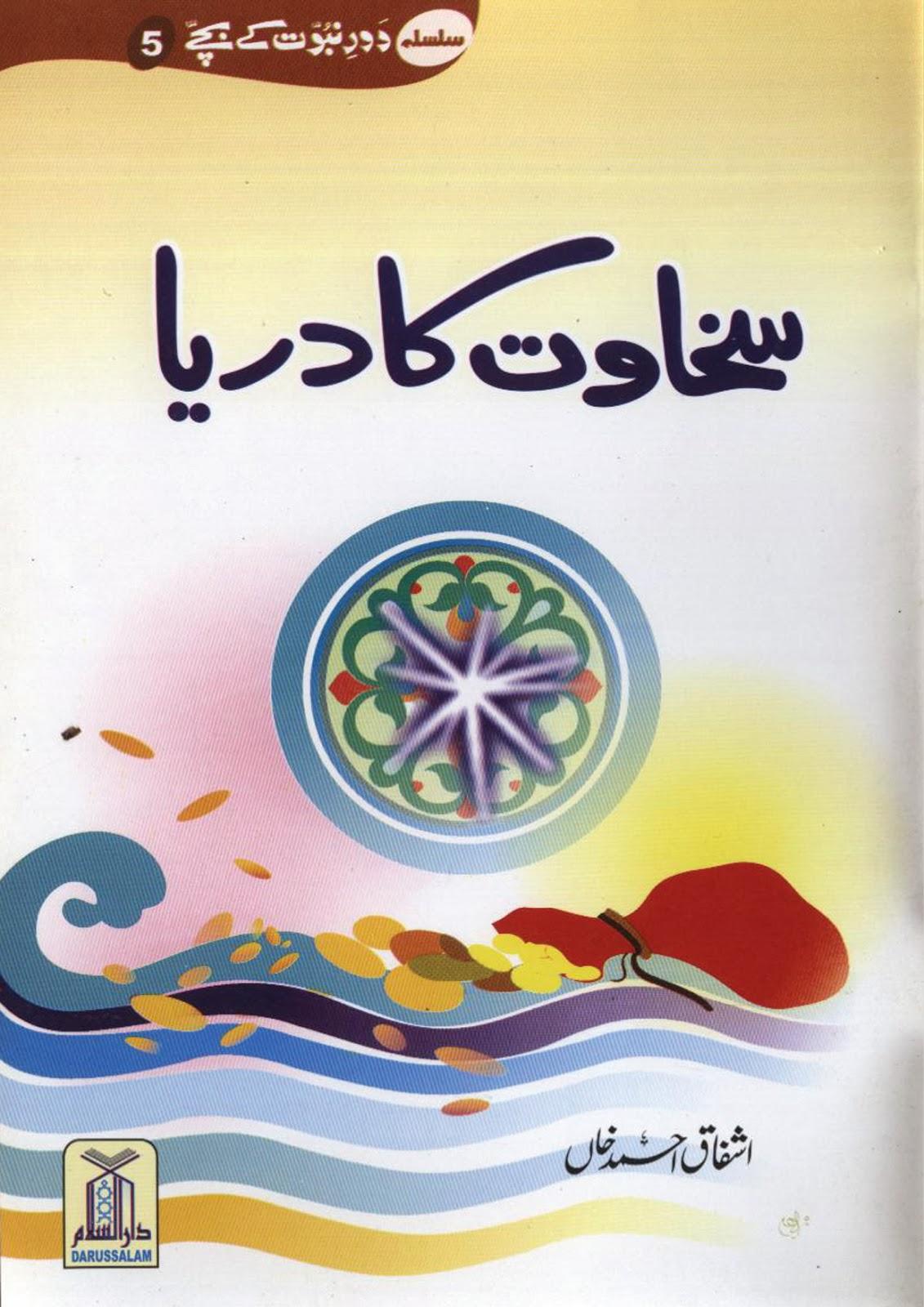 http://urduguru1.blogspot.com/2014/02/sakhwat-ka-darya-abdullah-ibn-jafar-ra.html
