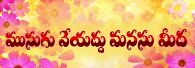 Musugu Veyaddu Manasu Mida Short film by Sai Swaroop Telugucinemas.in media partner