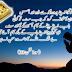 Jab Koi Baap Apnay Betay Ka Kisi Kaam Naa A Sakay Ga (Surah Luqman)