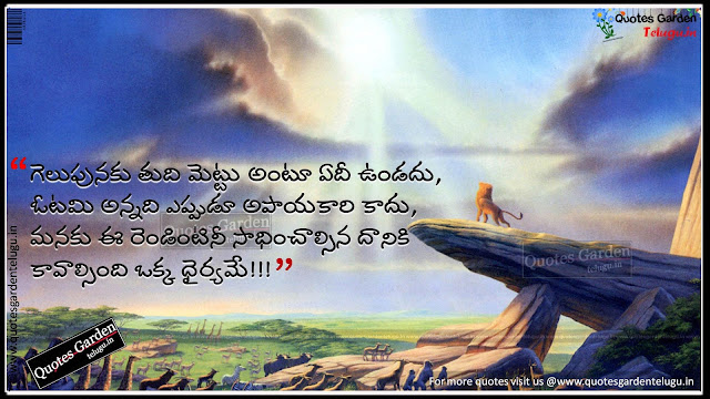 Best Telugu Quotations for successful life