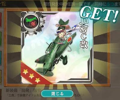 艦これJu87C改