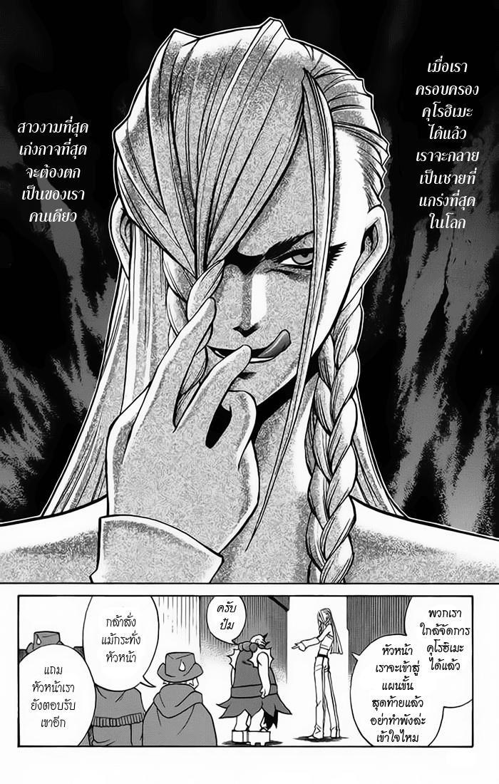 Kurohime 3 TH ความรักของคุโรฮิเมะ  หน้า 22