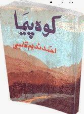 Koh pema by Ahmed Nadeem Qasmi pdf.