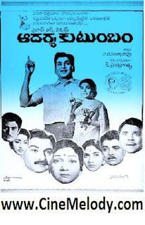 Aadarsa Kutumbam Telugu Mp3 Songs Free  Download  1969